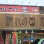 晴れの国市場 円山店